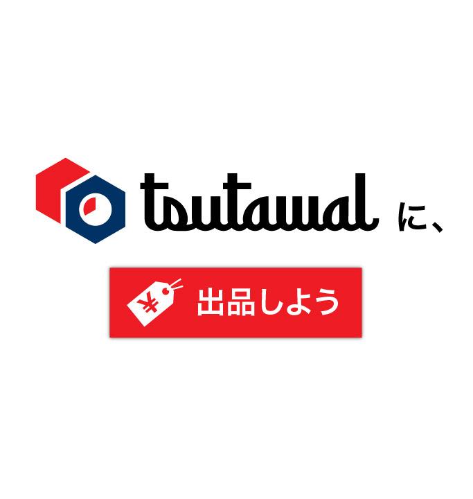 TSUTAWALに、出品しよう。
